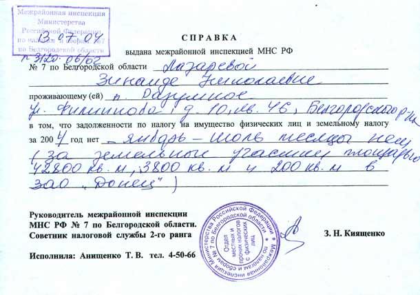 С 1 марта 2011 года введено в действие водительское удостоверение нового образца